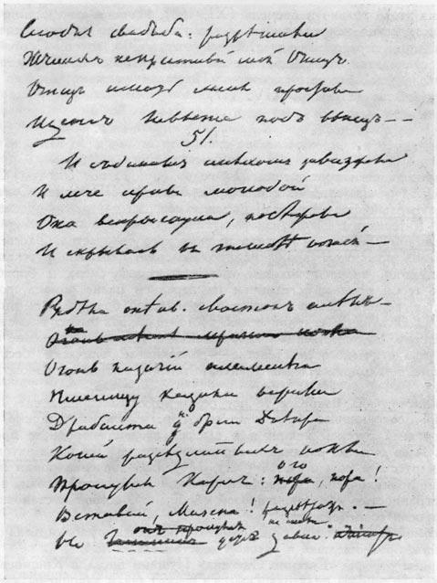 «Полтава». Автограф Пушкина