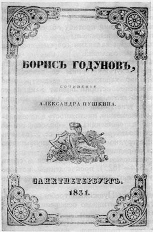«Борис Годунов». Обложка первого издания (1831 г.)