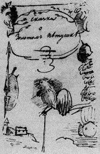 Титульный лист сказки