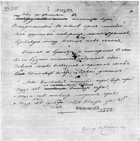 «Узник». Автограф Пушкина (1821 г.)