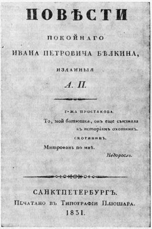«Повести Белкина». Титульный лист первого издания