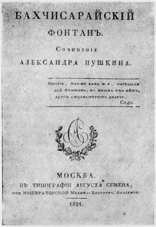 «Бахчисарайский фонтан». Титульный лист первого издания
