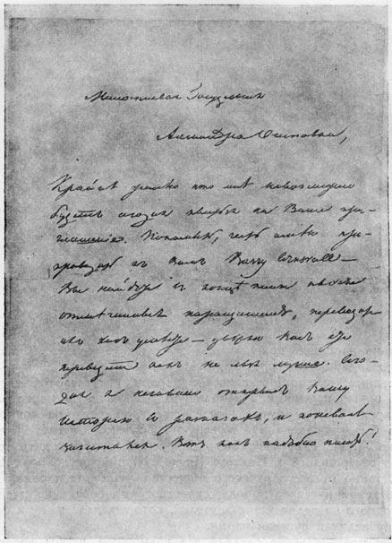 Письмо Пушкина к А. О. Ишимовой, написанное в день дуэли. Автограф (1837 г.)