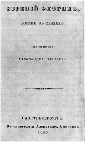 «Евгений Онегин». Титульный лист первого отдельного издания всех глав романа в стихах (1833 г.)