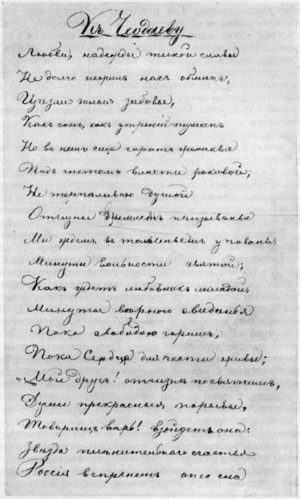 «К Чаадаеву». Список стихотворения