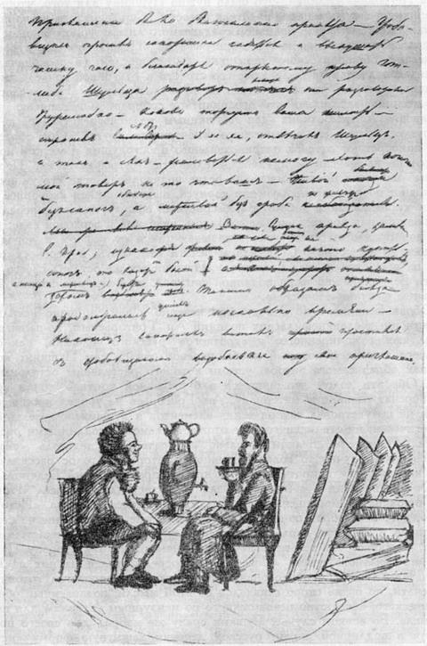 «Гробовщик». Рисунок Пушкина на рукописи (1830 г.)