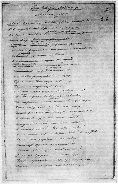 «Русалка». Автограф Пушкина
