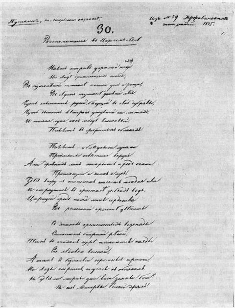 «Воспоминания в Царском Селе». Автограф Пушкина (1815 г.)