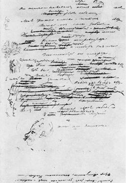 А.С. Пушкин. На холмах Грузии