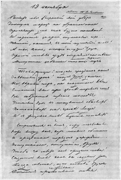 «19 октября». Автограф Пушкина (1825 г.)