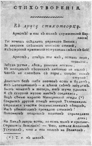 «К другу стихотворцу». Первое печатное произведение Пушкина (1814 г.)
