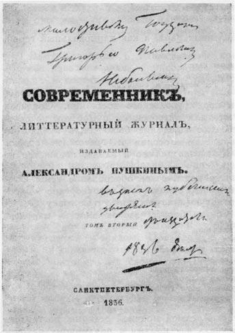 «Современник» с дарственной надписью Пушкина Г. И. Небольсину (1836 г.)