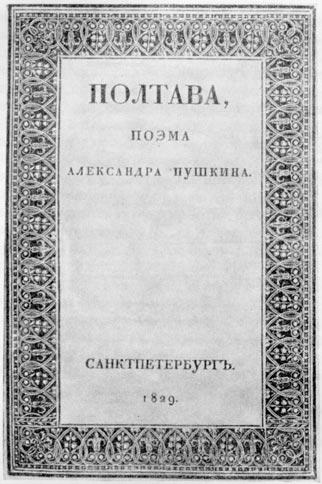 «Полтава». Обложка первого издания поэмы (1828 г.)