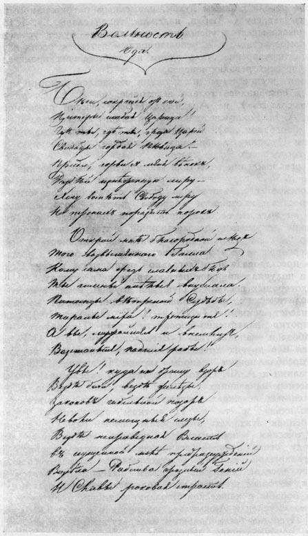 «Вольность». Автограф Пушкина