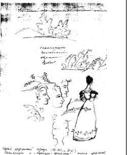 Страница из первой арзрумской тетради, 1829 г.