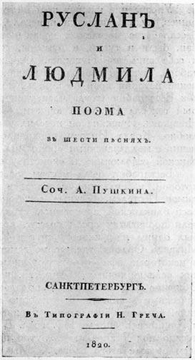 «Руслан и Людмила». Титульный лист первого издания поэмы (1820 г.)