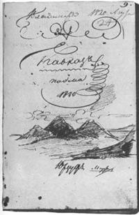 Титульный лист поэмы Кавказский пленник