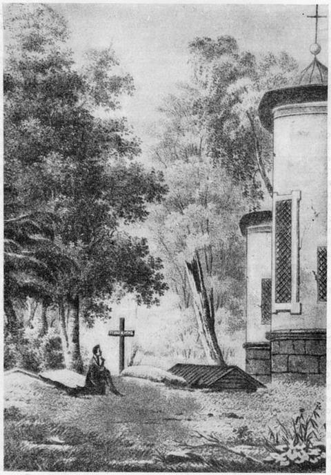 Могила Пушкина в Святогорском монастыре. Литография Клюквина по рисунку с натуры Соколова (1837 г.)