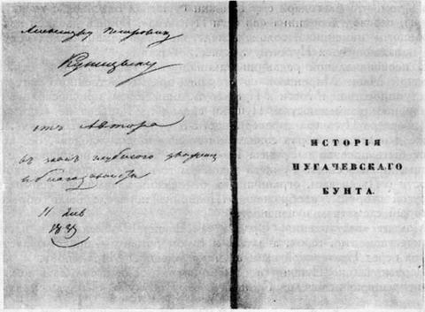 «История Пугачевского бунта» с дарственной надписью Пушкина А. И. Куницыну
