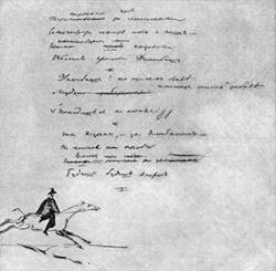 Рисунок на автографе стихотворения Делибаш