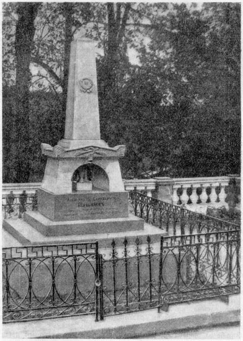 Могила Пушкина в Святогорском монастыре. Фотография (1949 г.)