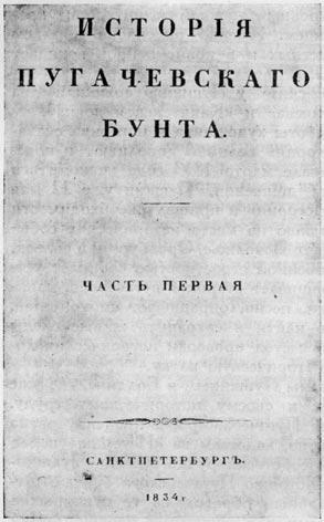 «История пугачевского бунта». Титульный лист первого издания (1834 г.)