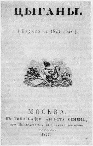 «Цыганы». Титульный лист первого издания поэмы (1827 г.)