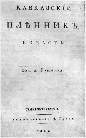«Кавказский пленник». Титульный лист первого издания (1822 г.)