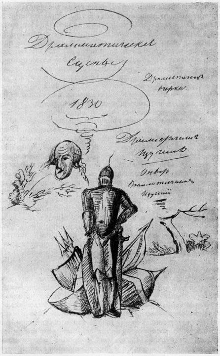 «Маленькие трагедии». Рисунок Пушкина на набросках заглавного листа (1830 г.)