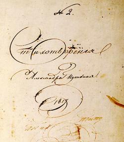 Титульный лист Стихотворений Александра Пушкина