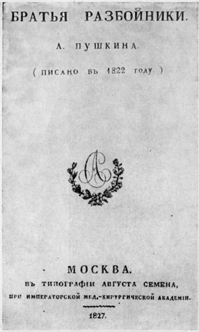 «Братья разбойники» (1822 г.). Титульный лист издания 1827 г