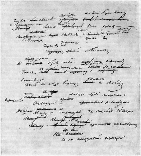 «Я памятник себе воздвиг нерукотворный...». Черновой автограф Пушкина (1836 г.)