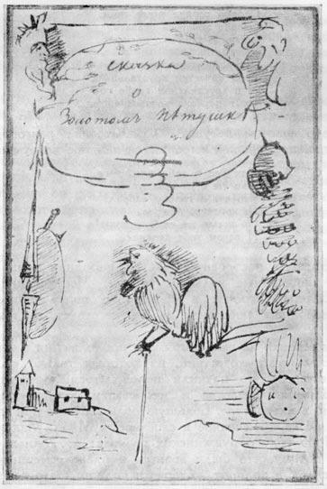 «Сказка о золотом петушке». Рисунок обложки Пушкина