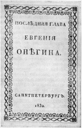 «Евгений Онегин». Титульный лист последней главы (1832 г.)