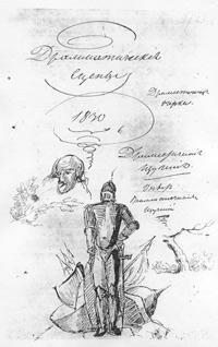Обложка к драмам 1830 года