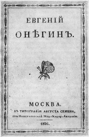 «Евгений Онегин». Обложка первой главы (1826 г.)