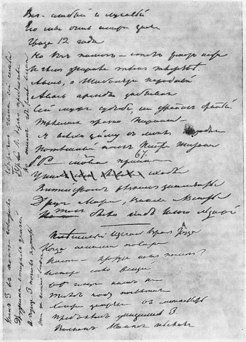«Евгений Онегин». Автограф десятой главы Пушкина (1830 г.)