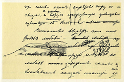 Набросок на рукописи повести Станционный смотритель